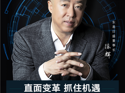东易日盛董事长陈辉:数字化是家装行业快速奔跑的基础